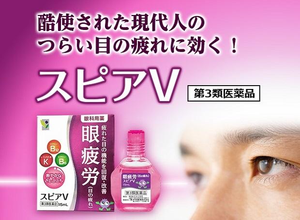 疲れ 目 目薬 の