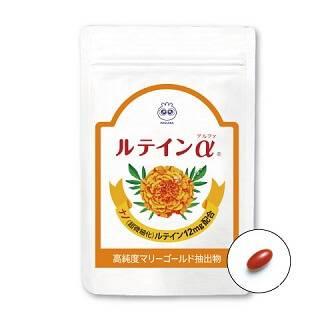 マリーゴールドの花とわかさのルテインアルファのパッケージ