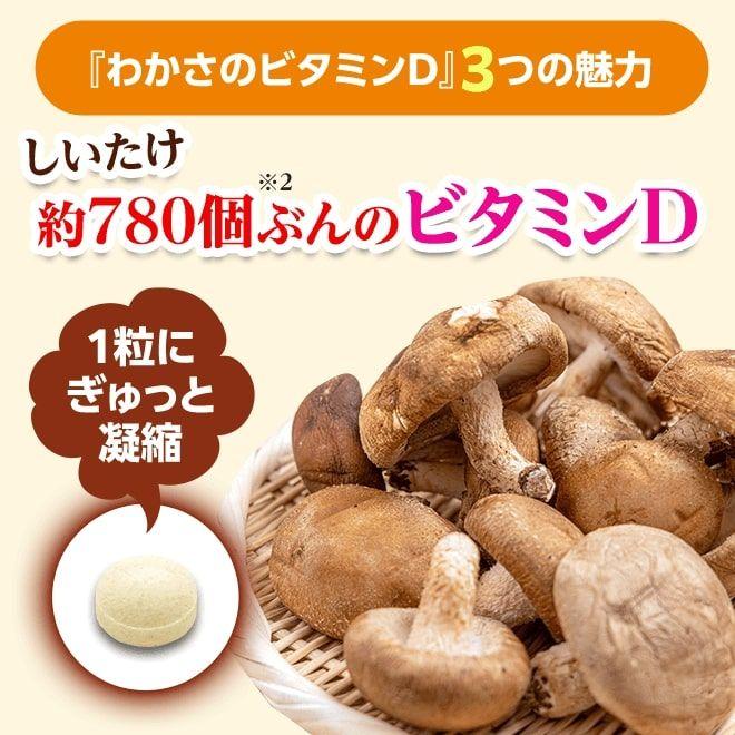 ビタミン d 果物
